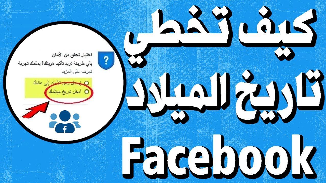 حل مشكلة يرجى تأكيد هويتك على الفيس بوك عن طريق تاريخ الميلاد او تحديد صور الاصدقاء Youtube