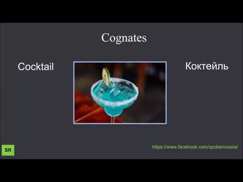 Cognate Russian - English (cocktail)