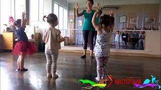 Первый урок танцев у детей 3-х лет