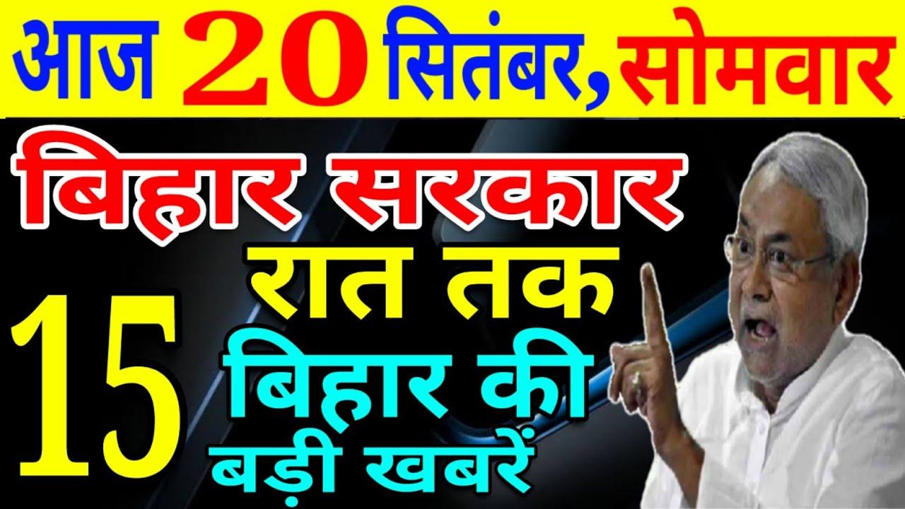 16 September | बिहार के किसानों ने सरकार को दौड़ाकर पीटा? बिहार में आज भयंकर बारिश! BJP पर हुआ केस!
