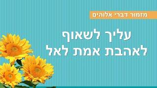 Messianic worship song | 'עליך לשאוף לאהבת אמת לאל'