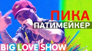 Пика - Патимейкер [Big Love Show 2017]