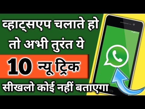 10 Secret WhatsApp Options, Whatsapp TIPS, TRICKS & HACKS you'll want to light try 2019,WhatsApp Hacks & Options thumbnail