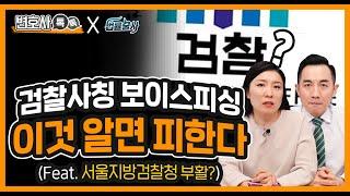변호사톡톡 -  검사사칭 보이스피싱, 이것만 알면 피한다!! 절대 속지 말자!!