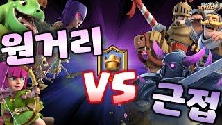 올 것이 왔다! 근접 유닛! vs 원거리 유닛의 한 판 대결!! Clash Royale - Melee vs Range [테드tv,Tedtv]