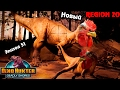 ДИНО ХАНТЕР 19 регион пройден БОССЫ крутая игра про динозавров DINO HUNTER game is about dinosaurs