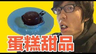 我吃了个巨有名的蛋糕甜品