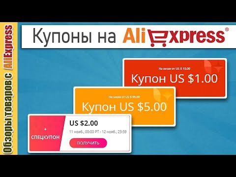 Про купоны на AliExpress. Как использовать спецкупоны, купоны Алиэкспресс и купоны продавца