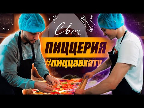 Как открыть доставку пиццы с минимальными вложениями