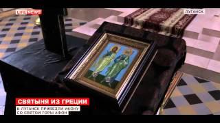 В Луганск привезли икону со святой горы Афон 29.03.15(Источник: http://lifenews.ru Ставьте лайк, подписывайтесь https://www.youtube.com/channel/UCCDyt3gtlw3DwIwWffSvBTA., 2015-03-29T17:38:49.000Z)