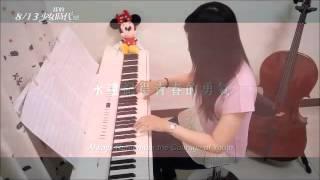 田馥甄Hebe《小幸運》電影【我的少女時代】主題曲 piano cover