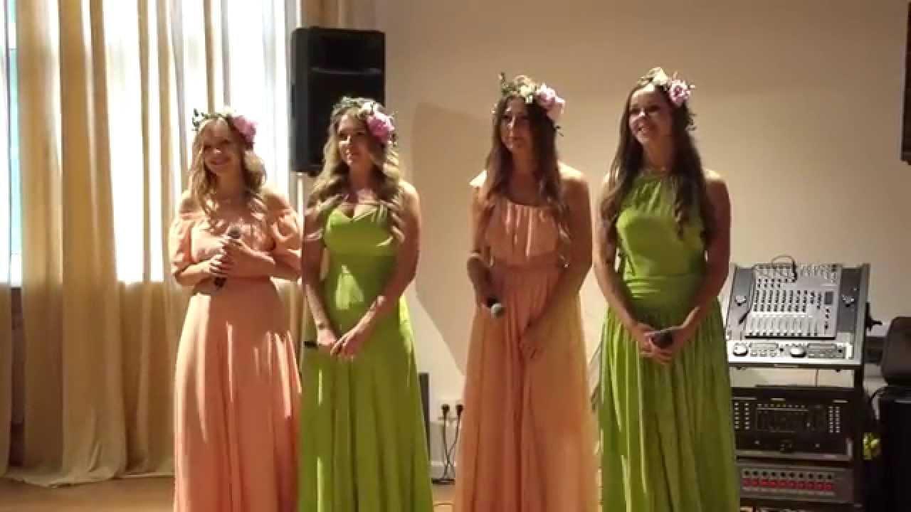 Невесте от подруг песня