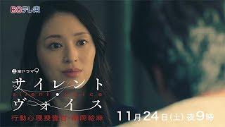 土曜ドラマ9 「サイレント・ヴォイス 行動心理捜査官・楯岡絵麻」 第7話...