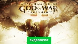 Обзор God of War: Ascension [Review]