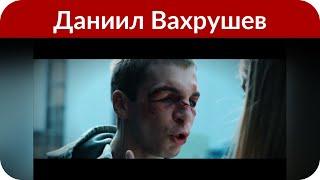 В Москве госпитализирован актер Даниил Вахрушев