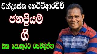 chandrasena-hettiarachchi-best-songs-collection