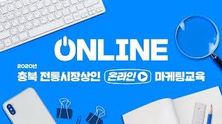 2020년 충북전통시장상인 온라인 마케팅교육(전체강의)