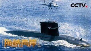 《海峡两岸》 20190908| CCTV中文国际
