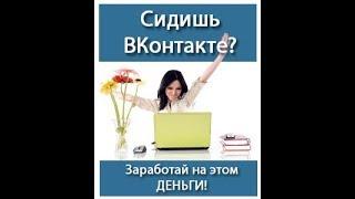 заработок и раскрутка в вконтакте
