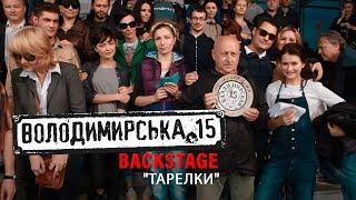 """Владимирская 15. Backstage """"тарелки""""."""