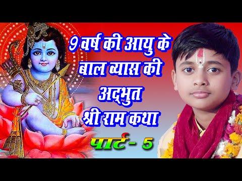 Video - 9 वर्ष की आयु के बाल व्यास की अद्भुत श्री राम कथा ।। पार्ट- 5         https://youtu.be/IZ8yXP5RhSk
