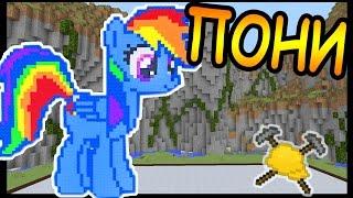 My Little Pony и ШРЕК в майнкрафт !!! - БИТВА СТРОИТЕЛЕЙ #40 - Minecraft