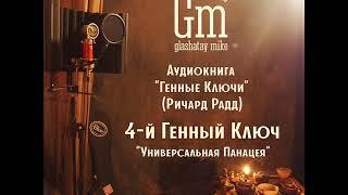 Смотреть клип Глашатай Майк - 4-Р№ Генный Ключ (
