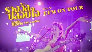 รางวัลปลอบใจ - ส้ม มารี  |【Live AT EFM ON TOUR มหิดล ศาลายา】