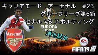 【FIFA19 キャリア #23】アーセナル UEFAヨーロッパリーググループリーグ第6節 スポルティング戦 消化試合