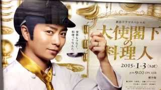 正月に電車に乗ったら、櫻井翔さん主演のドラマの広告があったので撮影...