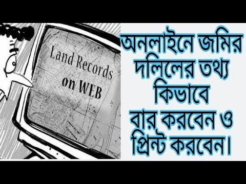 How to find information of land records online? |অনলাইনে জমির দলিলের তথ্...
