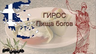 Гирос, пища богов из Греции!