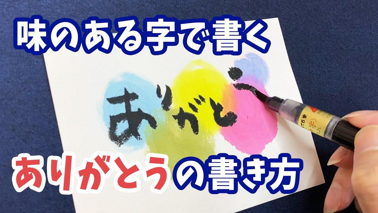 【筆文字アート】ありがとうの書き方!味のある字編【筆ペン】