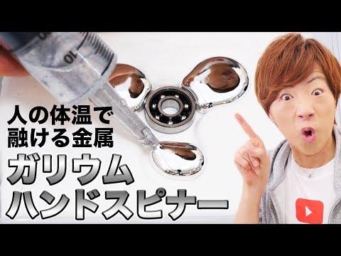 人の体温で融ける金属ガリウムでハンドスピナー作ってみた!!DIY Gallium Fidget Spinner