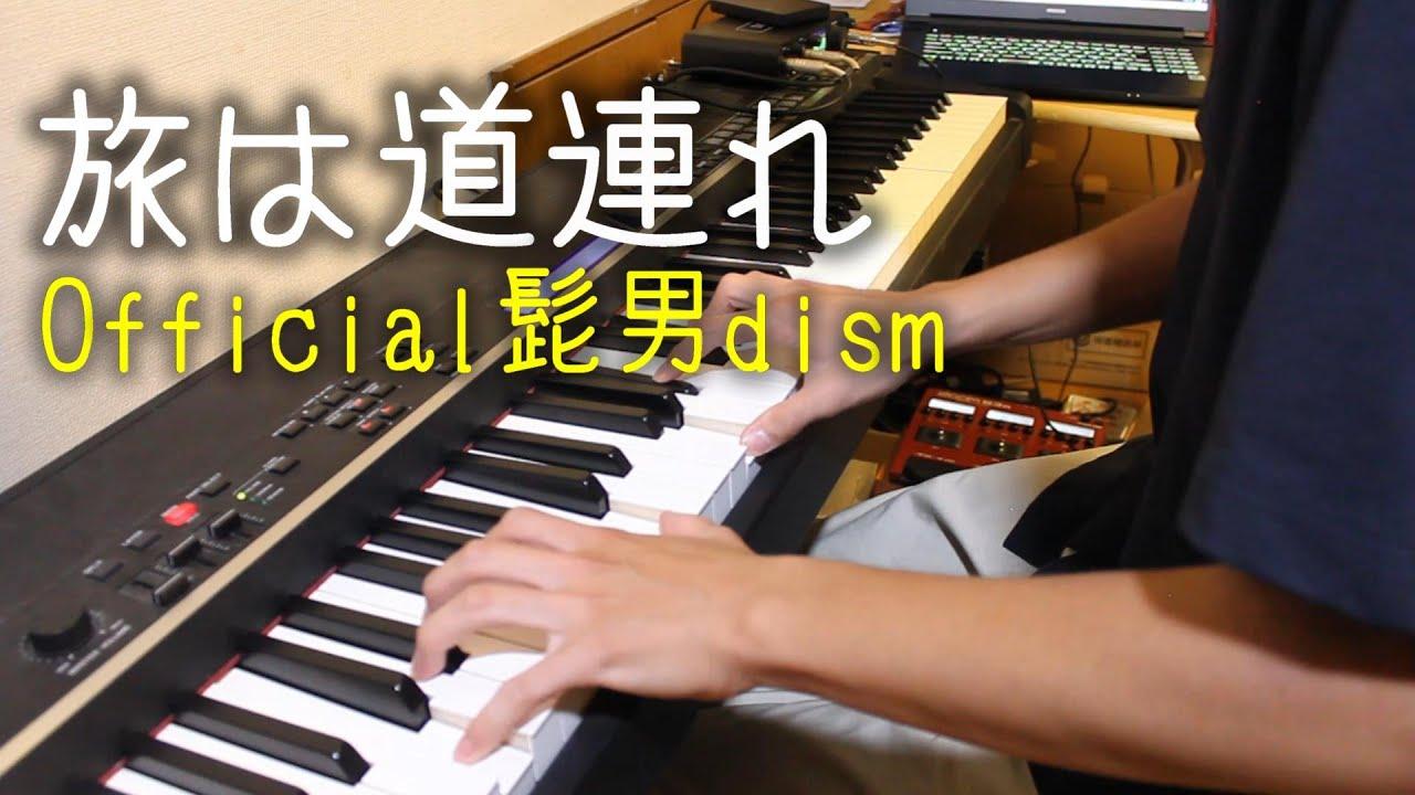 【ピアノパート】Official髭男dism - 旅は道連れ(Live ver.)【Hall Travelers パシフィコ横浜】