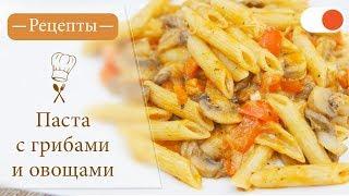 Паста с Грибами и Овощами - Простые рецепты вкусных блюд