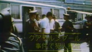 39 - 日本赤軍 クアラルンプール事件 - 1975