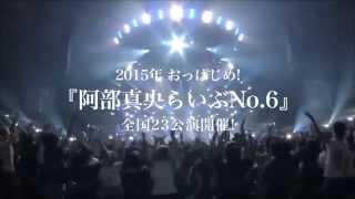 2015年全国ツアー「阿部真央らいぶNo.6」 3月10日(火) 大分・iichikoグ...