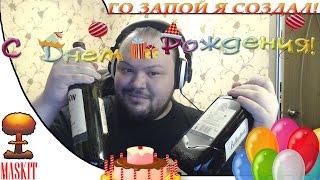 Го Запой я Создал! День Рожденный Стрим !!! мне 28.. вроде =)(Магазин Электронных сигарет http://supersmoke.ru/ Донат На Экран (Озвучивает от 25р) http://www.donationalerts.ru/r/maskit88 Стримы..., 2016-05-18T22:14:00.000Z)
