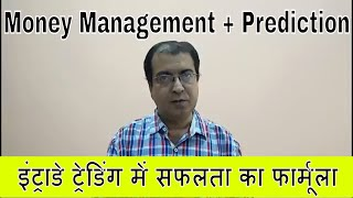 Money management & prediction in intraday stock market.