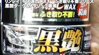 【カーグッズフォーカス】リンレイ キズ消しWAX・ふき取り不要 黒艶ダーク&メタリック thumbnail