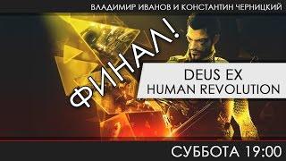 Deus Ex: Human Revolution - Финальный штрих