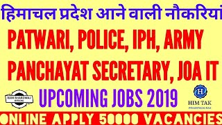 HP UPCOMING JOBS 2019 || POLICE BHARTI , IPH JOBS , PANCHAYAT SAHAYAK,