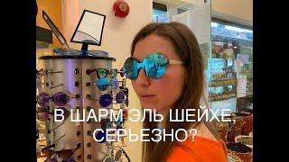 ШАРМ ЭЛЬ ШЕЙХ ЕГИПЕТ SIVA SHARM RESORT SPA Apr 2021 часть 1