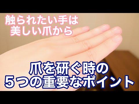 【②美しい爪】世界一のセラピストが教える美しい爪をつくるため5つのポイント