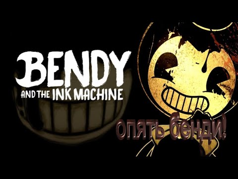 бенди и чернильная машина глава 2 старая песня прохождение