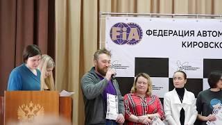 Церемония награждения ФАСКО по итогам 2017 г.