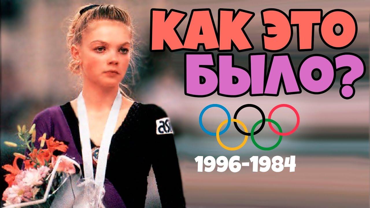 ИНТРИГИ И СКАНДАЛЫ ОЛИМПИАДЫ 1996-1984 | КАК ЭТО БЫЛО? Вспоминаем олимпийские игры прошлого
