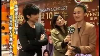 英皇盛世10周年巨星演唱會 記招訪問 - 祖兒, 林峰, Twins