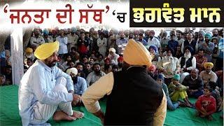 Janta Di Sath 'ਚ' ਸਾਂਸਦ Bhagwant Mann  (Promo)